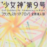 Girl Goddess#9